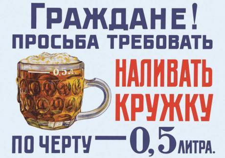 Московские «пивняки», или ещё немного о советском общепите
